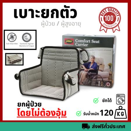 Goodnite ผ้ายกตัวผู้ป่วย เบาะยกตัวผู้สูงอายุ เคลื่อนย้ายผู้ป่วย Comfort Seat Carrier Wheelchair Carrier Transfer Seat