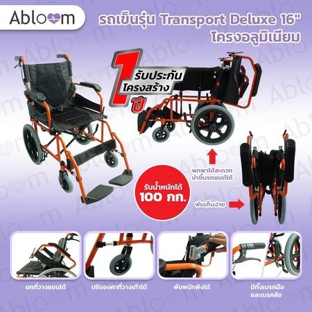 รถเข็นผู้ป่วย อลูมิเนียมอัลลอยด์ พับพนักพิงหลังได้ ยกที่วางแขนได้ (ล้อ16) Deluxe Lightweight Foldable Aluminum Wheelchair 16