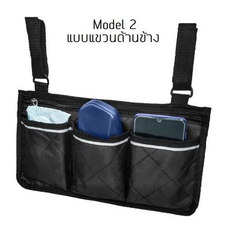 New! อุปกรณ์เสริม กระเป๋า แขวนรถเข็นผู้ป่วย Wheelchair Bag Wheelchair Accessories