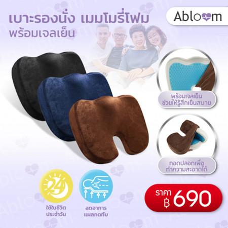 เบาะรองนั่ง เมมโมรี่โฟม พร้อมเจลเย็น Memory Foam With Cooling Gel Seat Cushion - มีสีให้เลือก