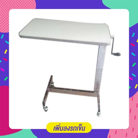 Abloom โต๊ะคร่อมเตียง สแตนเลส หน้าโฟเมก้า สีขาว Stainless Steel Overbed Table