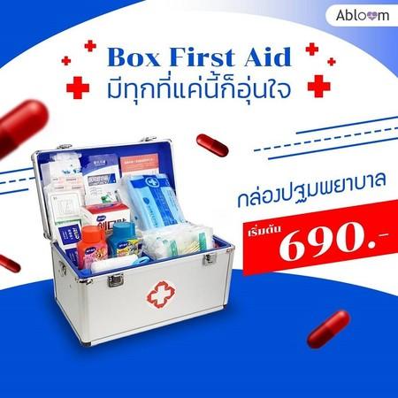 กล่องปฐมพยาบาล กล่องยา สีเงิน Portable First Aid Kit Storage Box with Shoulder Belt ( มีไซส์ให้เลือก)