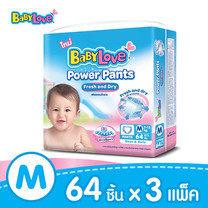 BabyLove กางเกงผ้าอ้อม เบบี้เลิฟ พาวเวอร์ แพ้นส์ ไซส์ M (64 ชิ้น x 3 แพ็ค)