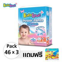 BabyLove Power Pants ขนาดจัมโบ้ ไซส์ XL (46 ชิ้น x 3 แพ็ค) Free! Playdoh Fun Factory 1 เซ็ท มูลค่า 295 บาท