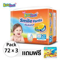 กางเกงผ้าอ้อม BabyLove Smile Pants ไซส์ M (72 ชิ้น x 3 แพ็ค รวม 216 ชิ้น) Free! Playdoh Fun Factory 1 เซ็ท มูลค่า 295 บาท