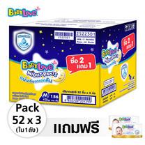 BabyLove Night Pants Supersave Box ไซส์ M 52 ชิ้น x 3 แพ็ค ฟรี! Babylove Wipes