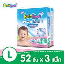 BabyLove กางเกงผ้าอ้อม เบบี้เลิฟ พาวเวอร์ แพ้นส์ ไซส์ L (52 ชิ้น x 3 แพ็ค)