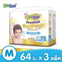 BabyLove กางเกงผ้าอ้อม Premium Gold Pants Perfect Protection ไซส์ M (64 ชิ้น x 3 แพ็ค)