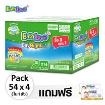 Babylove DayNightpants Supersavebox ไซส์ XL 54 ชิ้น x 4 แพ็ค ฟรี! Babylove Wipes