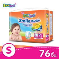 BabyLove Smile Pants กางเกงผ้าอ้อมสำเร็จรูป ไซส์ S 76 ชิ้น