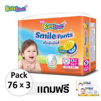 กางเกงผ้าอ้อม BabyLove Smile Pants ไซส์ S 76 ชิ้น x 3 แพ็ค ฟรี! Babylove Wipes