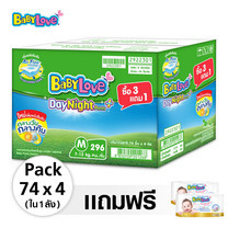 Babylove DayNightPants+ Supersavebox ไซส์ M 74 ชิ้น x 4 แพ็ค ฟรี! Babylove Wipes