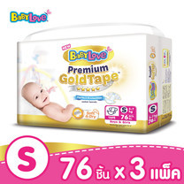 BabyLove ผ้าอ้อมเด็ก Premium Gold Tape Perfect Protection ไซส์ S (76 ชิ้น x 3 แพ็ค)