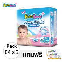 กางเกงผ้าอ้อม BabyLove Power Pants ไซส์ M 64 ชิ้น x 3 แพ็ค ฟรี! Babylove Wipes