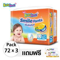 กางเกงผ้าอ้อม BabyLove Smile Pants ไซส์ M 72 ชิ้น x 3 แพ็ค ฟรี! Babylove Wipes