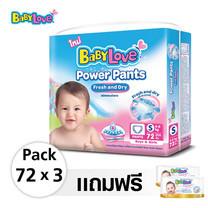 กางเกงผ้าอ้อม BabyLove Power Pants ไซส์ S 72 ชิ้น x 3 แพ็ค ฟรี! Babylove Wipes