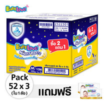 BabyLove Night Pants Supersave Box ไซส์ M 52 ชิ้น x 3 แพ็ค ฟรี! Babylove Wipes
