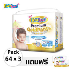 BabyLove Premium Gold Pants Perfect Protection ไซส์ M 64 ชิ้น x3 แพ็ค ฟรี! Wipes