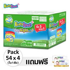 Babylove DayNightpants Supersavebox ไซส์ XL 54 ชิ้น x 4 แพ็ค ฟรี! Babylove Wipes