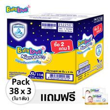 BabyLove Night Pants Supersave Box ไซส์ XL 38 ชิ้น x 3 แพ็ค ฟรี! Babylove Wipes