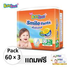 กางเกงผ้าอ้อม BabyLove Smile Pants ไซส์ L 60 ชิ้น x 3 แพ็ค ฟรี! Babylove Wipes