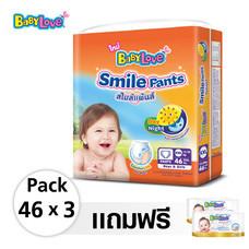 กางเกงผ้าอ้อม BabyLove Smile Pants ไซส์ XXL 46 ชิ้น x 3 แพ็ค ฟรี! Babylove Wipes