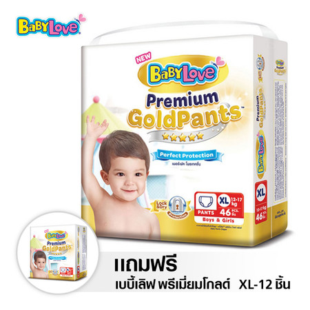 BabyLove Premium Gold Pants Perfect Protection Size XL 46 ชิ้น ฟรี 12 ชิ้น