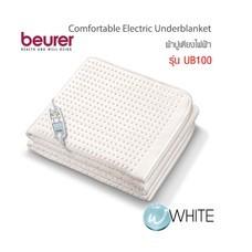 Beurer Comfortable Electric Underblanket ผ้าปูเตียงไฟฟ้า รุ่น UB100