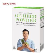 Body Shape Ge Herb จีเฮิร์บ ผงชงดีท็อกซ์ 10 ซอง