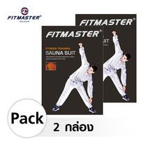 FITMASTER ชุดซาวน่า Sauna Suit รุ่น SS9010x2 - สีเงิน (2 กล่อง/1 เซ็ท)