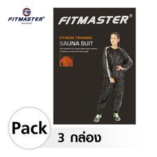 FITMASTER ชุดซาวน่า Sauna Suit รุ่น SS9020x3 - สีดำ (3 กล่อง/1 เซ็ท)