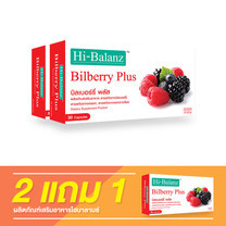 Hi-Balanz Billbery Plus / 2 แถม 1