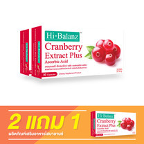 Hi-Balanz Cranberry Extract Plus (30 Caps.) / 2 แถม 1