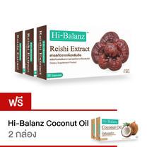 Hi-Balanz Reishi Extract (บำรุงร่างกายให้แข็งแรง, สุขภาพดี) // ซื้อ 3กล่อง แถม 2กล่อง // Hi-Balanz Coconut Oil (เผาผลาญไขมัน, ลดระดับคอเลสเตอรอล)
