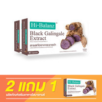 Hi-Balanz Black Galingale Extract / 2 แถม 1