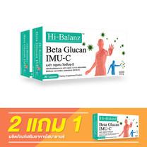 Hi-Balanz Beta Glucan IMU-C / 2 แถม 1
