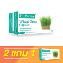 Hi-Balanz Wheat Grass / 2 แถม 1