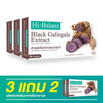 Hi-Balanz Black Galingale Extract / 3 แถม 2