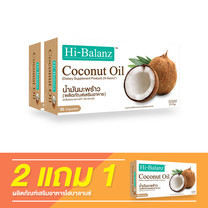 Hi-Balanz Coconut Oil / 2 แถม 1