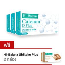 Hi-Balanz Calcium D Plus (เสริมสร้างกระดูกและฟัน ไม่ทำให้เกิดหินปูนสะสม) // ซื้อ 3กล่อง แถม 2กล่อง // Hi-Balanz Shiitake Plus (เสริมสร้างระบบภูมิคุ้มกัน, ต้านอนุมูลอิสระ)