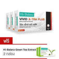 Hi-Balanz Vivid X-TRA Plus L-Carnitine (ช่วยเผาผลาญไขมันส่วนเกิน ไม่ทำให้เกิดโยโญ่ เอฟเฟก) // ซื้อ 3กล่อง แถม 2กล่อง // Hi-Balanz Green Tea Extract (ลดระดับคอเลสเตอรอล ช่วยเผาผลาญไขมัน และขับสารพิษต่างๆ)