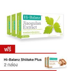 Hi-Balanz Jiaogulan Extract (ช่วยลดระดับน้ำตาลและไขมันในเลือด, ลดความดันโลหิต) // ซื้อ 3กล่อง แถม 2กล่อง // Hi-Balanz Shiitake Plus (เสริมสร้างระบบภูมิคุ้มกัน, ต้านอนุมูลอิสระ)