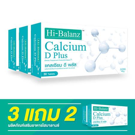 Hi-Balanz Calcium D Plus / 3 แถม 2