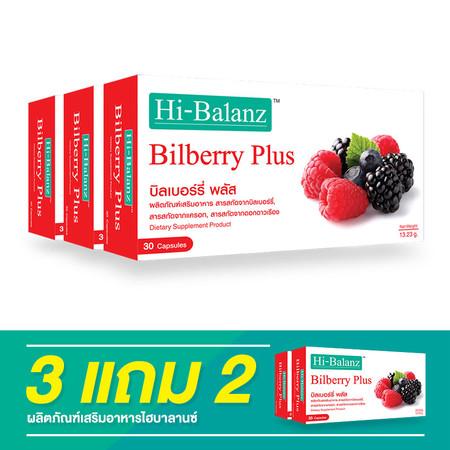 Hi-Balanz Billbery Plus / 3 แถม 2