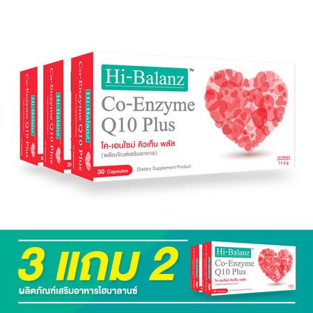 Hi-Balanz Co-Enzyme Q10 Plus (30 Caps.) / 3 แถม 2