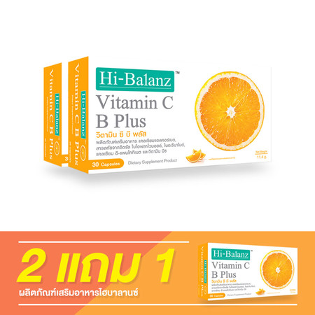 Hi-Balanz Vitamin C B Plus (30 Caps.) / 2 แถม 1