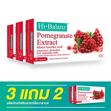 Hi-Balanz Pomegranate Extract (30 Caps.) / 3 แถม 2