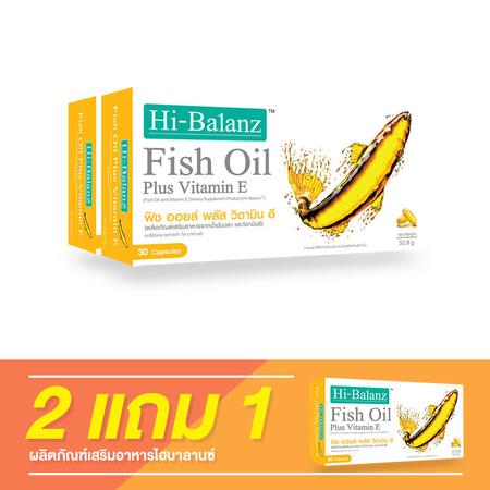 Hi-Balanz Fish Oil Plus Vitamin E / 2 แถม 1