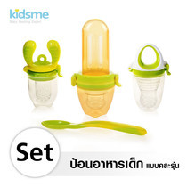 kidsme Food Feeder Starter Kit ชุดป้อนอาหารเด็กแบบคละรุ่น