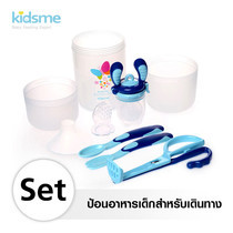 kidsme Baby Travel Set เช็ทป้อนอาหารเด็กสำหรับเดินทาง - Aquamarine
